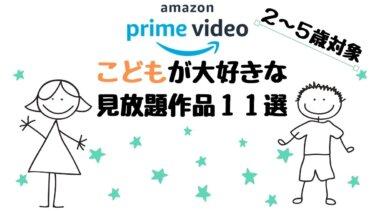 【Amazonプライムビデオ】2~5歳の子どもが夢中になるおすすめ見放題作品11選