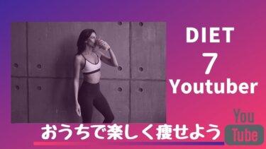 【お家で痩せよう】ダイエットにおすすめの人気Youtube動画7選
