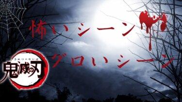 アニメ「鬼滅の刃」注意したい怖いシーン、グロいシーン