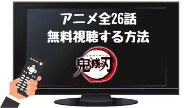 【アニメ鬼滅の刃】動画を全話無料で視聴するサイトまとめ