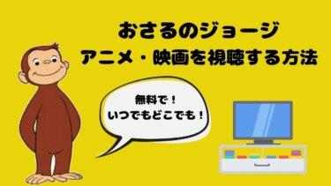 おさるのジョージのアニメ動画を無料で見られる動画配信サービスはここ!