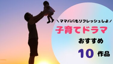 【子育てママパパ必見】子育てドラマおすすめ10選!無料視聴あり