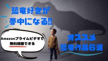 【Amazonプライムビデオ】子どもと見たいおすすめ恐竜映画・番組6選!