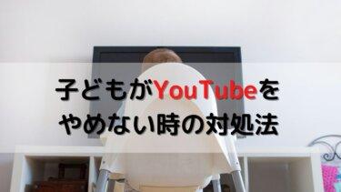 YouTubeばかり見る子ども。やめない時の対処法は?効果的な方法3選を紹介!