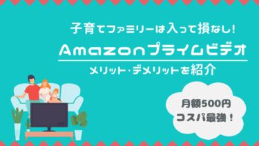 【ファミリー向け】Amazonプライムビデオのメリット・デメリットを紹介。5年利用した感想も!