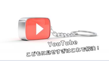 子どものYouTube問題。メリット・デメリットと対策法を紹介!