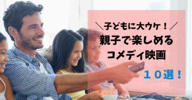 【子供向け】親子で楽しめるコメディ映画おすすめ10選!