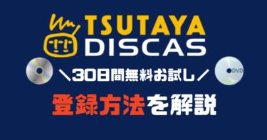 【TSUTAYA DISCAS(ツタヤディスカス)】30日間無料お試しの登録方法を徹底解説